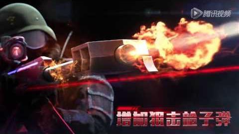 Cross Fire China Barrett M82A1-Iron Shark (Aurora) (VVIP) CG Promo!