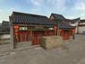 Town China
