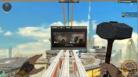 【CF】 Cross Fire China KnockBack Hammer LV 1 - Tower Knock Back (KnockBack Mode)!