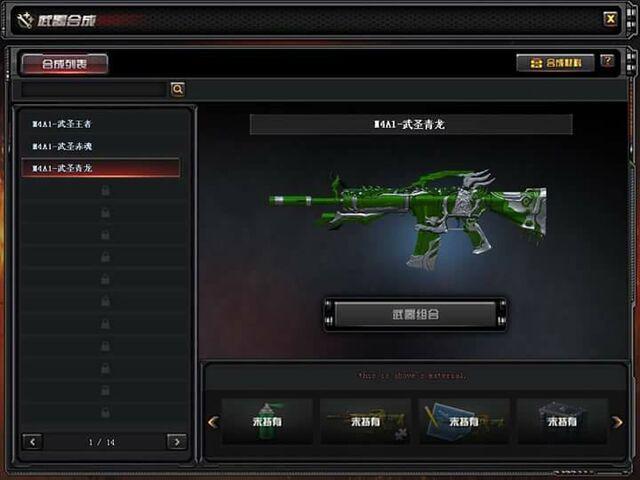 File:M4A1-S Guan Yu Spirit Green Ingame Screenshot.jpg