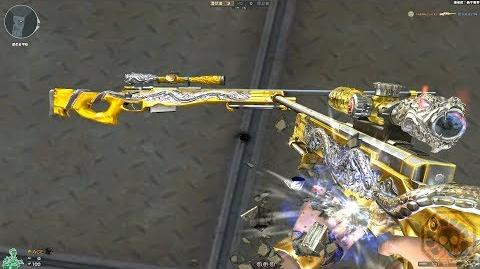 Cross Fire China AWM-Infernal Dragon Imperial Gold!