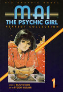 Mai the Psychic Girl Perfect Collection Vol 1 1