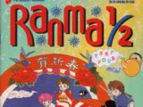 Ranma 1/2 Part 4 1