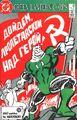 Green Lantern Corps Vol 1 208