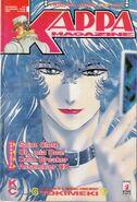 Kappa Magazine Vol 1 54