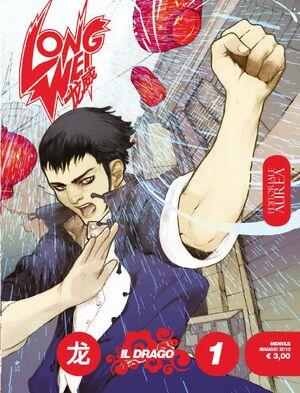 Long Wei Vol 1 1