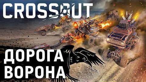 Crossout 0.11.30