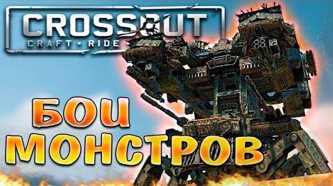 БОИ СОСТАВНЫХ МОНСТРОВ! • Crossout • ТРАНСФОРМЕРЫ!