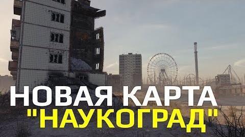 "Новая карта ""Наукоград"" Crossout 0.10"