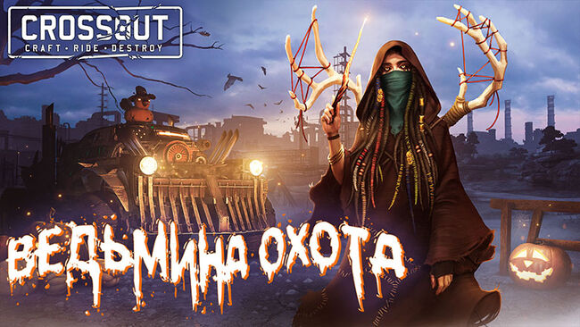 Witch Hunt RU 2018