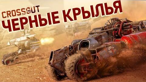 ЧЕРНЫЕ КРЫЛЬЯ CROSSOUT 0.11