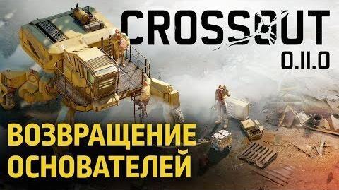 Crossout Возвращение Основателей