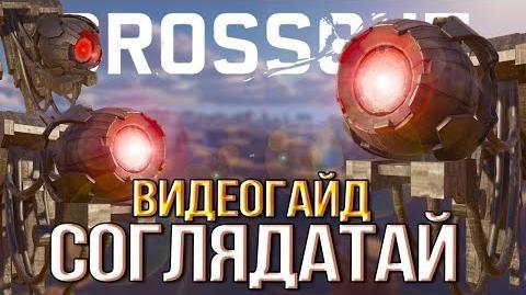 СОГЛЯДАТАЙ • Crossout • ВИДЕОГАЙД ПО КВЕСТУ С КАМЕРАМИ