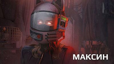 1239-istorii-maksin-ru