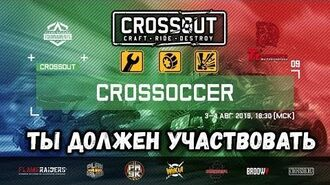 ТУРНИР FLAME RAIDERS CROSSOCCER • CROSSOUT СТАЛЬНОЙ ЧЕМПИОНАТ •