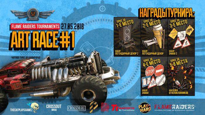 Art Race 1