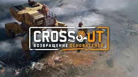 Crossout боевой пропуск