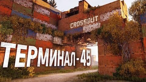 Терминал-45 Crossout Doomsday Сars