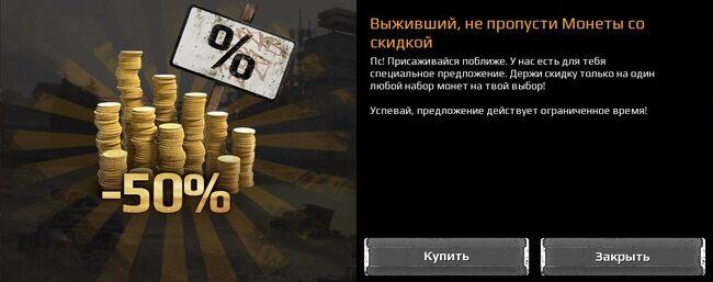Скриншот Спец скидка 50