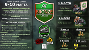 UE Bronze League 09-10-2019