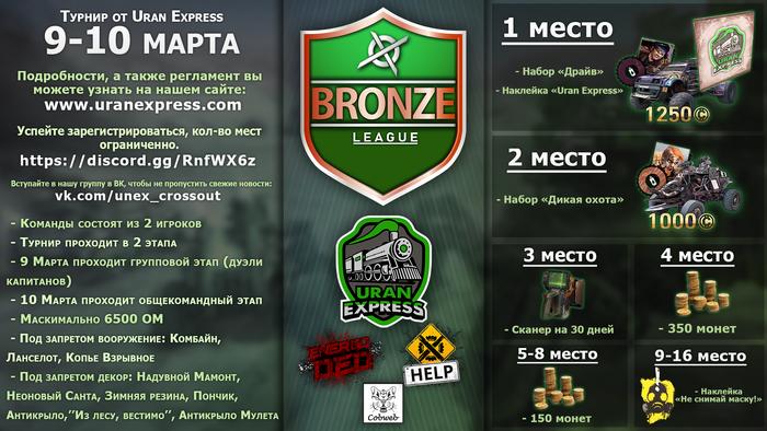 UE Bronze League 09-10-2019