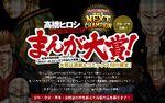 Takahashi Hiroshi Manga Award