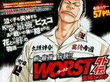 Worst Gaiden: Bisuko