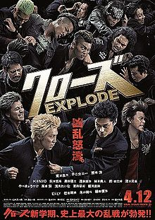 Crows Explode poster.jpeg