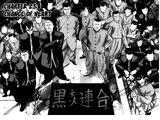 The Kurotaki Alliance