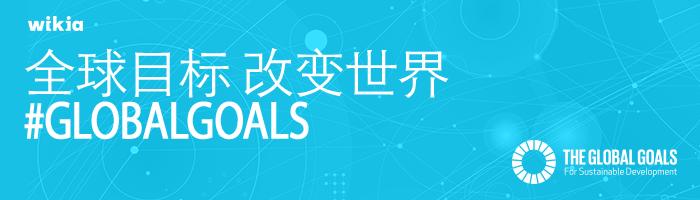 GlobalGoal BlogHeader zh
