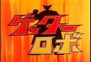 Getta Robo Logo