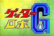 Getter robo g1