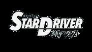 Stardriver logo