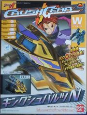 King Schwarz Neo Box Art