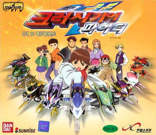 File:Crush Gear Fighter KR.jpg