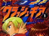 Crush Gear Turbo (manga)