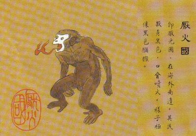 Yanhuo Kingdom