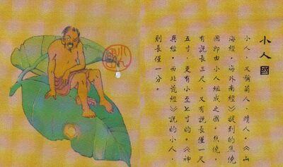 Xiaoren Kingdom