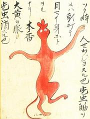 Hizo-no-mushi