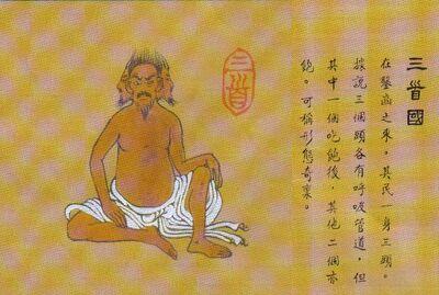 Sanshou Kingdom