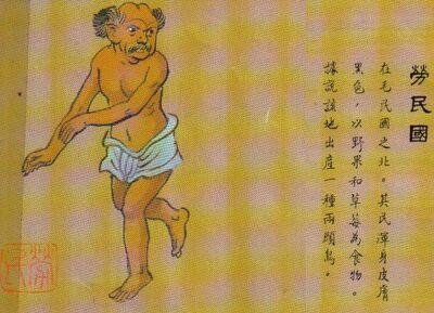 Laomin Kingdom