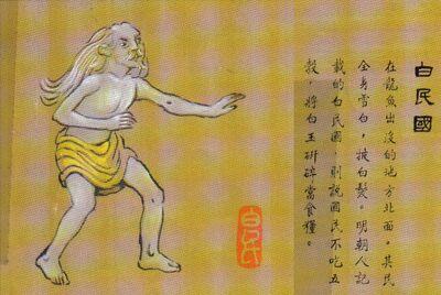 Baimin Kingdom