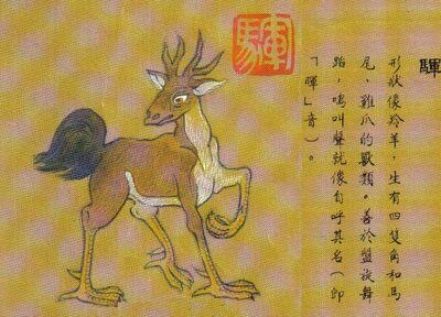 Huan Antelope