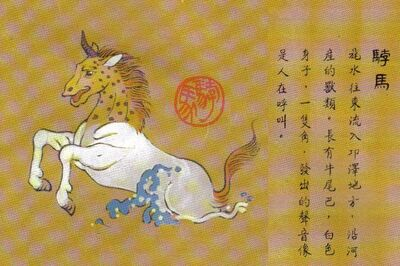 Creatures and Beings of China Folklore and Lower Mythology