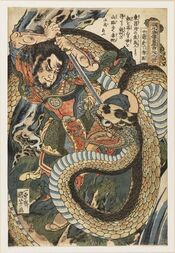 Chusenko Teitokuson killing giant snake by Utagawa Kuniyoshi