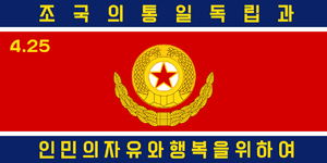 Flag of the Korean People's Army Ground Force