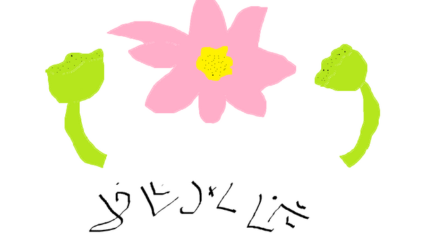 File:Lotus Blossom.png