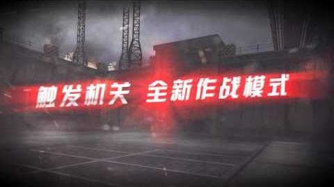 【Trailer Video】 Counter-Strike Online - China 《ZS Season 2 - Decoy Trailer》