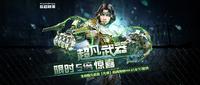ILF EX China