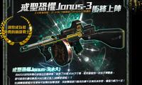 Janus3 taiwan poster